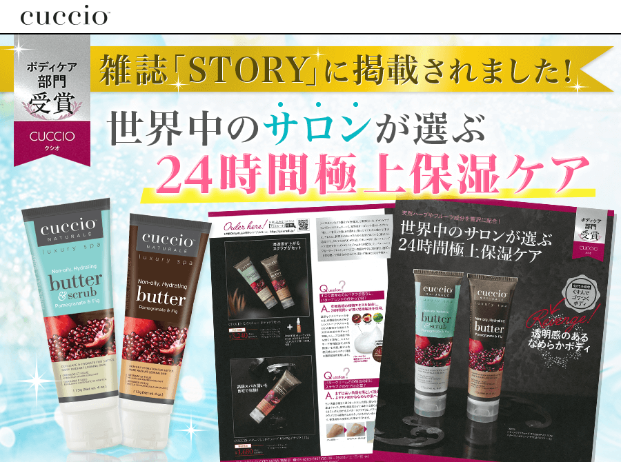 CUCCIOが雑誌「STORY」に掲載されました!世界中のサロンが選ぶ24時間極上保湿ケアでボディケア部門受賞