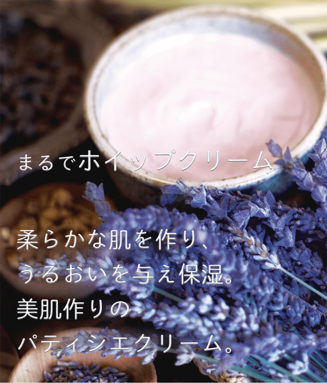 まるでホイップクリーム 柔らかな肌作り、うるおいを与え保湿。美肌作りのパティシエクリーム