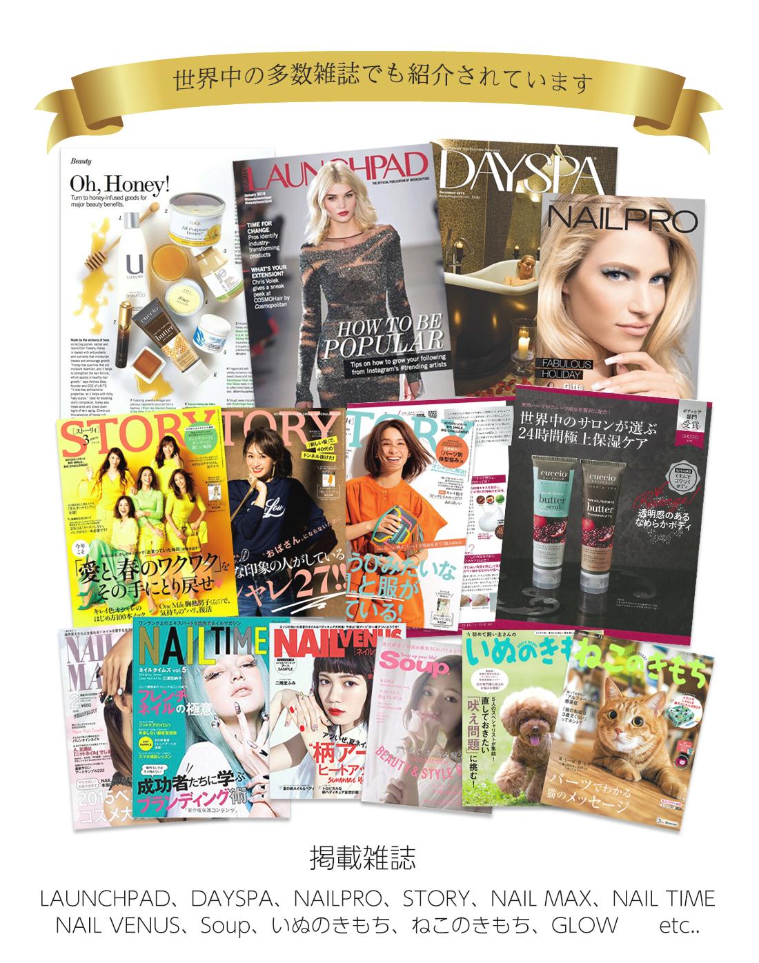 雑誌掲載 世界中の多数雑誌でも紹介されています