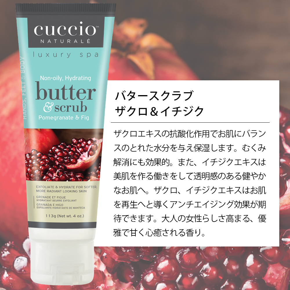 butterscrubset